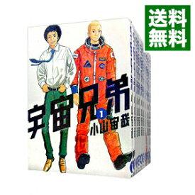【中古】宇宙兄弟 <1−39巻セット> / 小山宙哉(コミックセット)