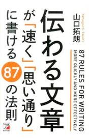 【中古】伝わる文章が「速く」「思い通り」に書ける87の法則 / 山口拓朗