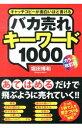 【中古】【全品10倍!10/20限定】バカ売れキーワード1000 / 堀田博和