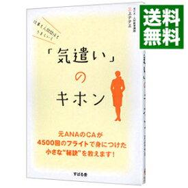 【中古】仕事も人間関係もうまくいく「気遣い」のキホン / 三上ナナエ