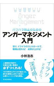 【中古】パワハラ防止のためのアンガーマネジメント入門 / 小林浩志(1969−)