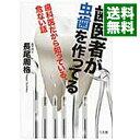 【中古】歯医者が虫歯を作ってる / 長尾周格