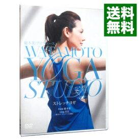 【中古】綿本彰プロデュース WATAMOTO YOGA STUDIO ストレッチヨガ / 綿本彰【指導】