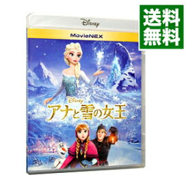 【中古】【全品5倍!11/30限定】【Blu−ray】アナと雪の女王 MovieNEX (Blu−ray+DVD) [デジタルコピーコード使用・付属保証なし] / クリス・バック【監督】