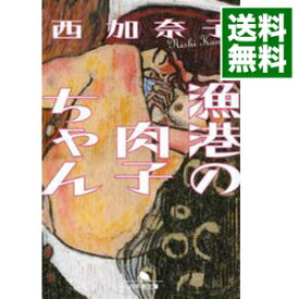 【中古】【全品10倍!1/25限定】漁港の肉子ちゃん / 西加奈子