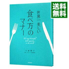 【中古】【全品5倍!8/5限定】世界一美しい食べ方のマナー / 小倉朋子
