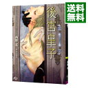 【中古】【全品10倍!10/25限定】後宮皇子 / 西野花 ボーイズラブ小説