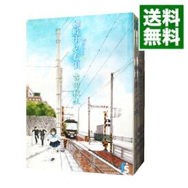 【中古】海街diary <全9巻セット> / 吉田秋生(コミックセット)