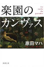 【中古】楽園のカンヴァス / 原田マハ