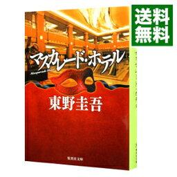 【中古】【全品5倍!11/30限定】マスカレード・ホテル(マス...