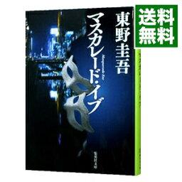 【中古】マスカレード・イブ(マスカレードシリーズ2) / ...