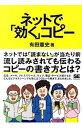 【中古】ネットで「効く」コピー / 有田憲史