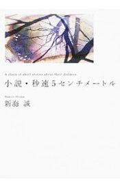 【中古】小説・秒速5センチメートル / 新海誠