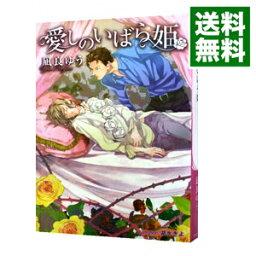 【中古】【全品5倍!11/30限定】愛しのいばら姫 / 凪良ゆう ...
