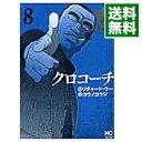 【中古】クロコーチ 8/ コウノコウジ