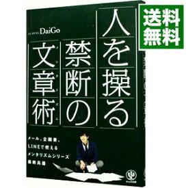 【中古】人を操る禁断の文章術(メンタリズム) / DaiGo