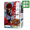 【中古】血界戦線 <全10巻セット> / 内藤泰弘(コミックセット)