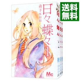 【中古】日々蝶々 <全12巻セット> / 森下suu(コミックセット)