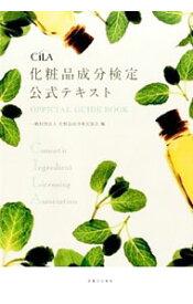 【中古】化粧品成分検定公式テキスト / 化粧品成分検定協会