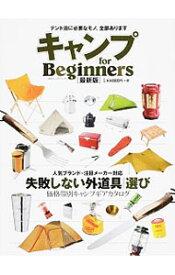 【中古】キャンプfor Beginners /