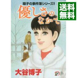 【中古】優しさのなかで 翔子の事件簿シリーズ / 大谷博子
