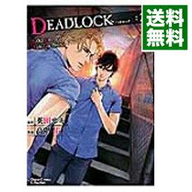 【中古】【全品5倍!7/10限定】DEADLOCK 2/ 高階佑 ボーイズラブコミック