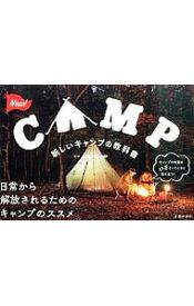 【中古】新しいキャンプの教科書 / Step Camp