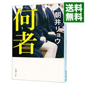 【中古】【全品10倍!1/25限定】何者 / 朝井リョウ