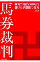 【中古】【全品5倍!10/30限定】馬券裁判 / 卍