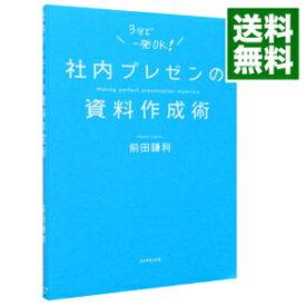 【中古】社内プレゼンの資料作成術 / 前田鎌利