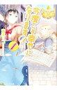 【中古】今度こそ幸せになります! 1/ 斎木リコ