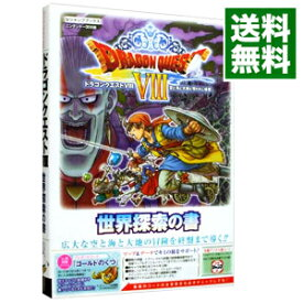 【中古】ドラゴンクエストVIII 空と海と大地と呪われし姫君 N3DS版 世界探索の書 / Vジャンプ編集部
