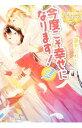 【中古】今度こそ幸せになります! 2/ 斎木リコ