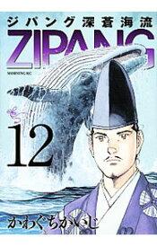 【中古】ジパング 深蒼海流 12/ かわぐちかいじ