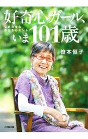 【中古】好奇心ガール、いま101歳 / 笹本恒子