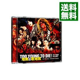 【中古】「TOO YOUNG TO DIE! 若くして死ぬ」−TOO YOUNG TO DIE! 地獄の歌地獄 / サウンドトラック