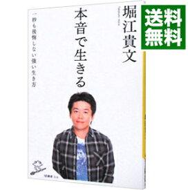 【中古】本音で生きる / 堀江貴文
