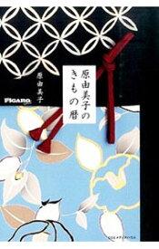 【中古】【全品5倍!10/18限定】原由美子のきもの暦 / 原由美子