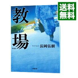 【中古】【全品10倍!1/25限定】教場 / 長岡弘樹