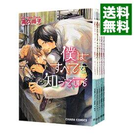 【中古】僕はすべてを知っている <1−6巻セット> / 高久尚子(コミックセット) ボーイズラブコミック
