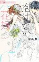 【中古】【全品10倍!10/25限定】抱けない花嫁 / 深海魚