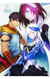 【中古】Fate/Prototype 蒼銀のフラグメンツ 4/ TYPE−MOON/中原