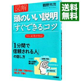 【中古】図解頭のいい説明「すぐできる」コツ / 鶴野充茂