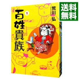 【中古】百姓貴族 <1−6巻セット> / 荒川弘(コミックセット)