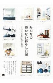 【中古】みんなの持たない暮らし日記 / 翔泳社