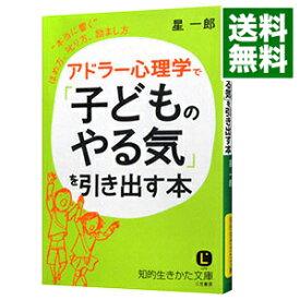 【中古】アドラー心理学で「子どものやる気」を引き出す本 / 星一郎