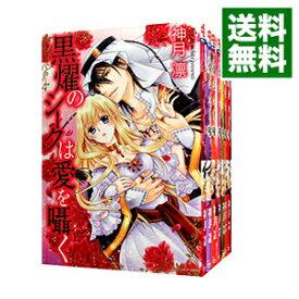 【中古】黒燿のシークは愛を囁く <全15巻セット> / 神月凛(コミックセット)