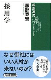 【中古】【全品10倍!6/25限定】採用学 / 服部泰宏