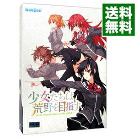 【中古】PC 【CD・マテリアルブック付】少女たちは荒野を目指す 初回版