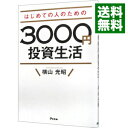 【中古】はじめての人のための3000円投資生活 / 横山光昭